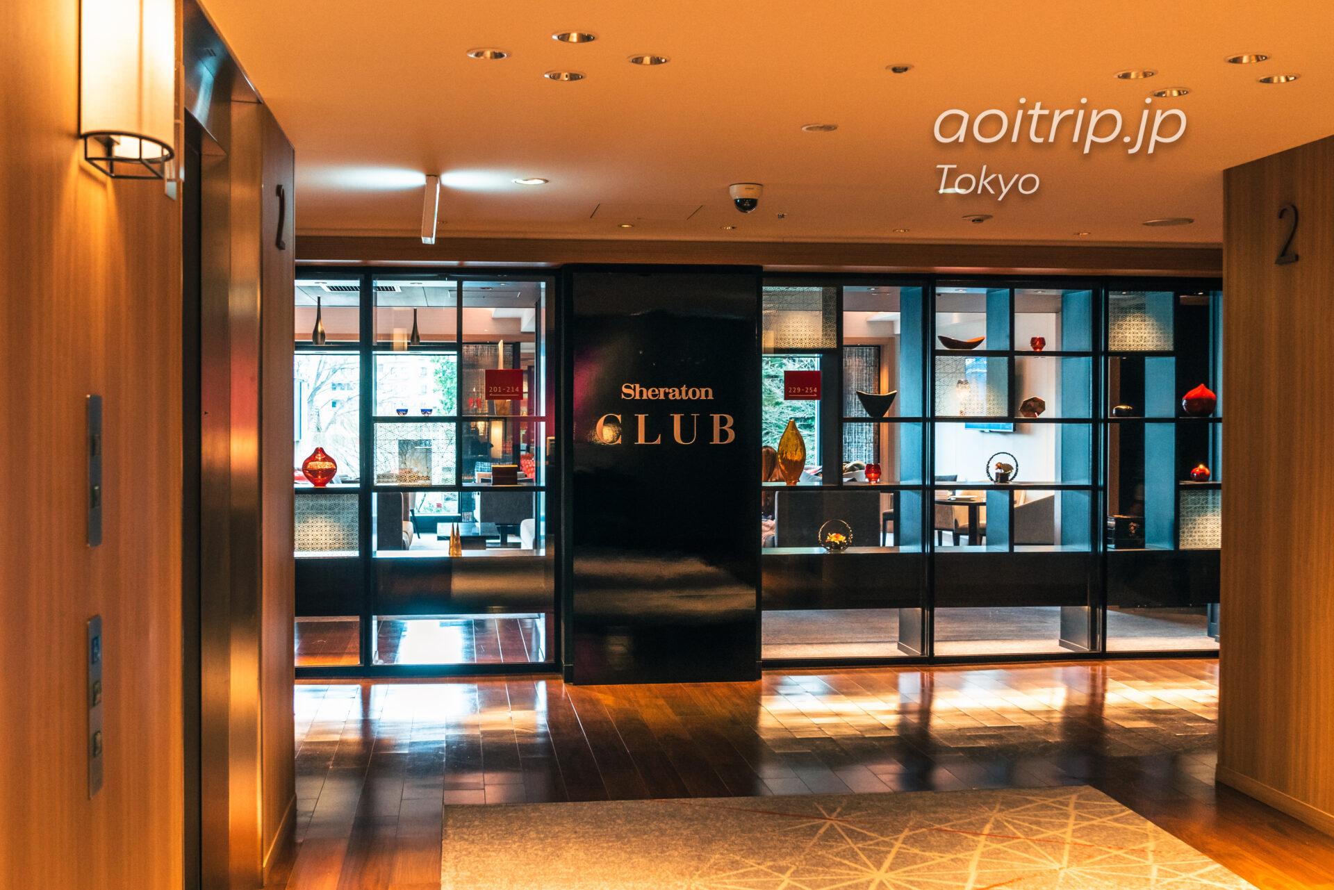 シェラトン都ホテル東京(Sheraton Miyako Hotel Tokyo)クラブラウンジ Club Lounge