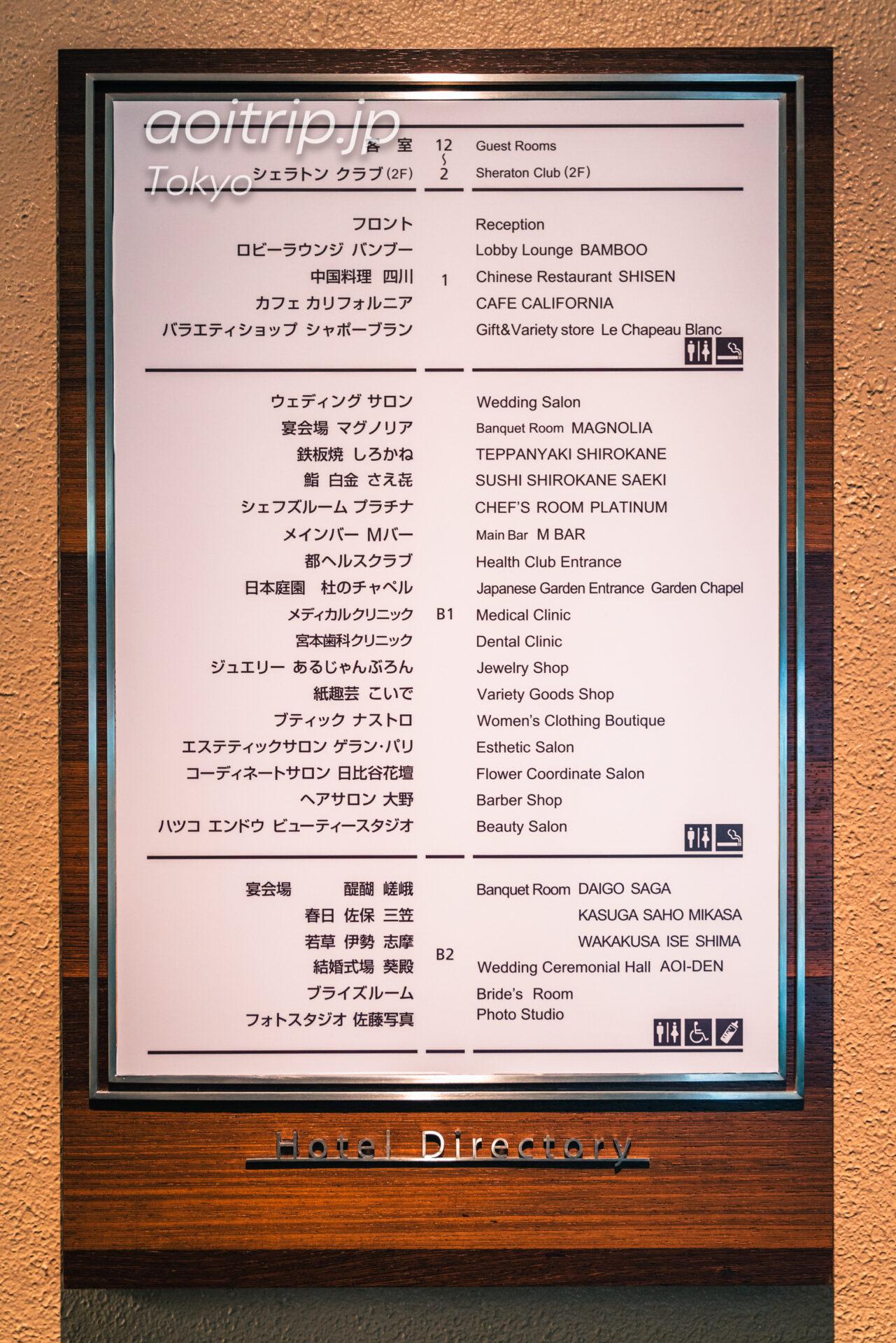 シェラトン都ホテル東京(Sheraton Miyako Hotel Tokyo)フロアガイド