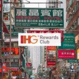 香港・マカオのIHG系列ホテル一覧 IHG Hotels in Hong Kong & Macau