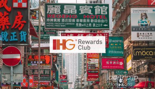 香港・マカオのIHG系列ホテル一覧|IHG Hotels in Hong Kong & Macau