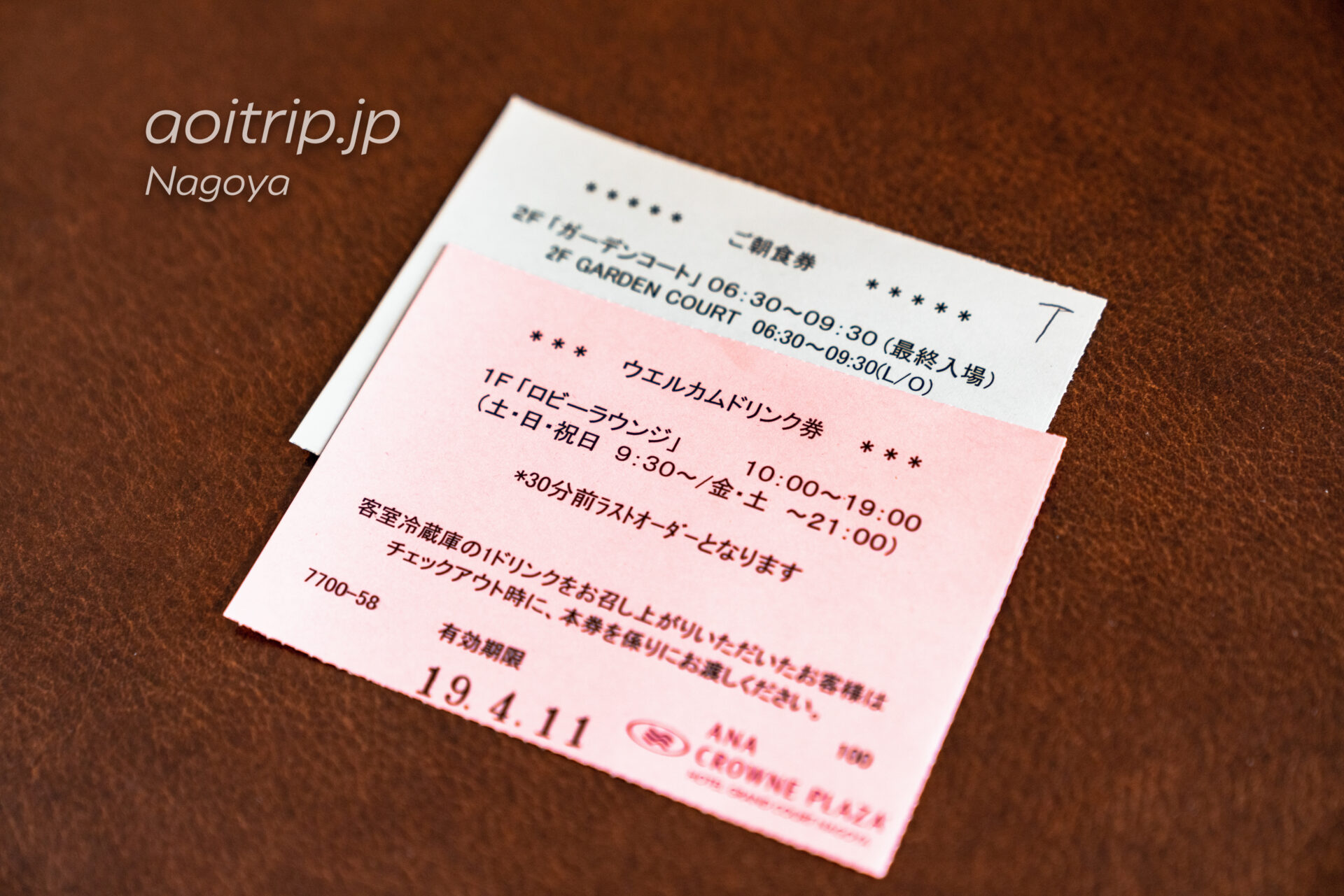 ANAクラウンプラザホテルグランコート名古屋 SFCプラン ウェルカムドリンク券