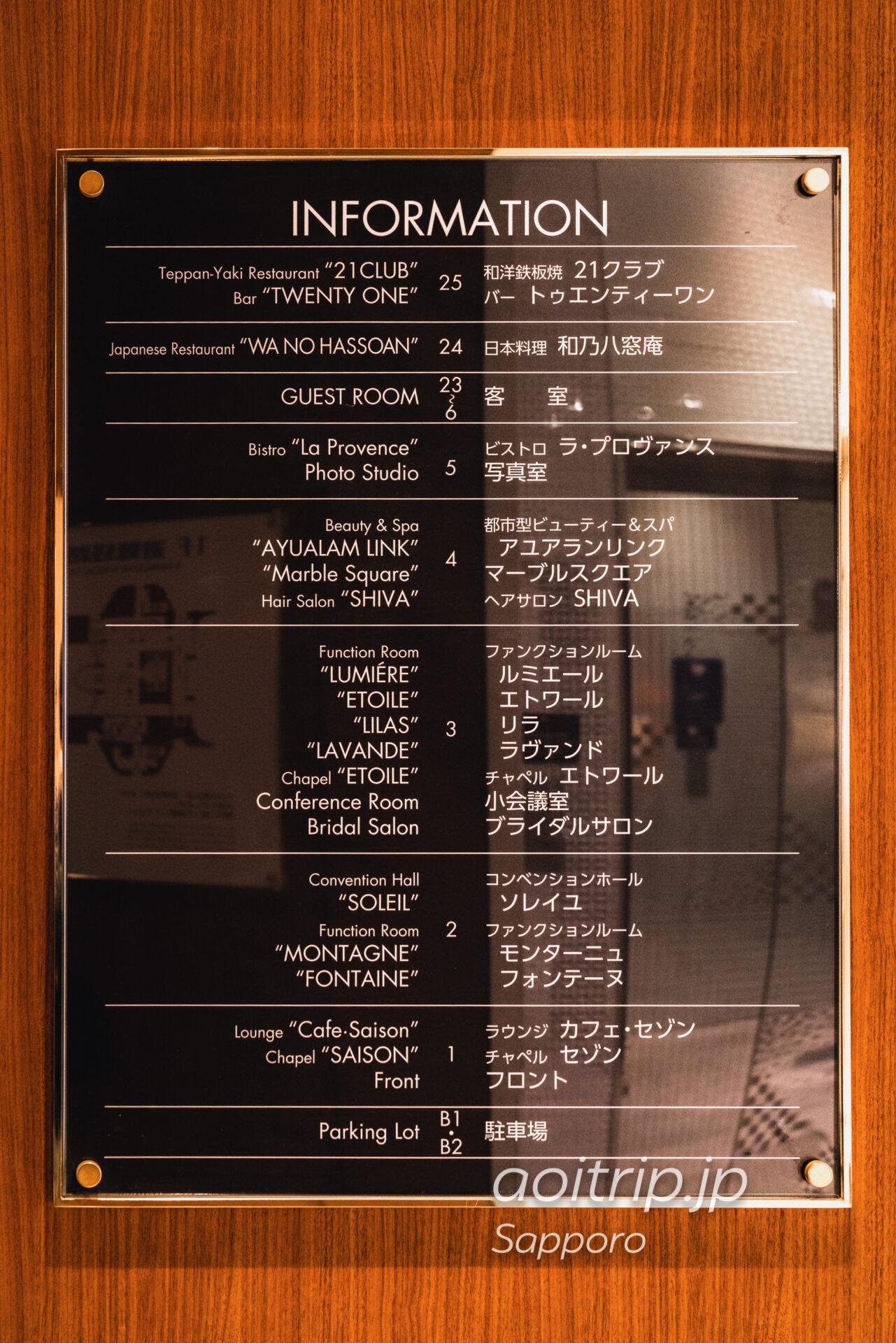 プレミアホテル中島公園 札幌 フロアガイド