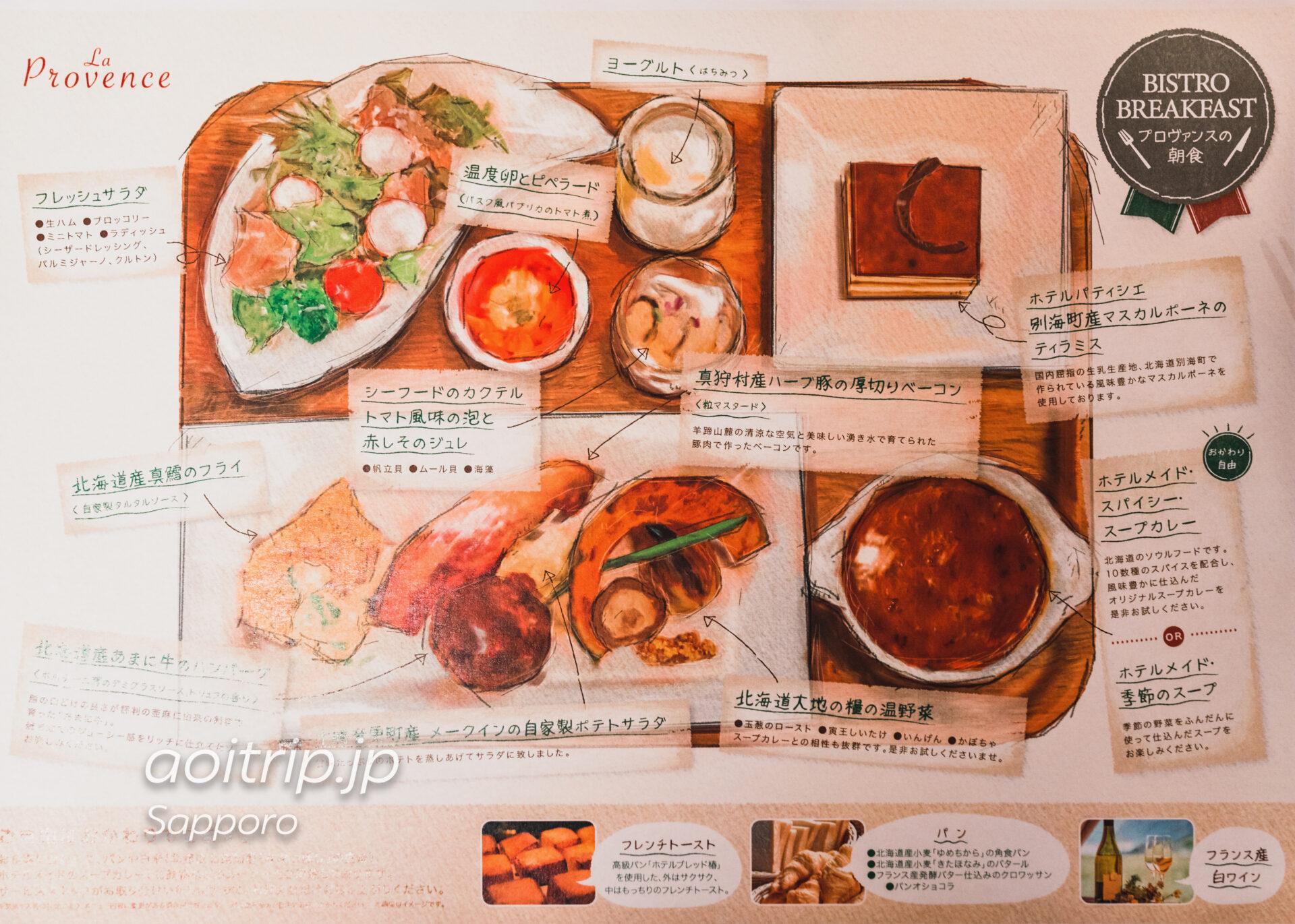 プレミアホテル中島公園 札幌 5Fのビストロ ラ・プロヴァンスの朝食