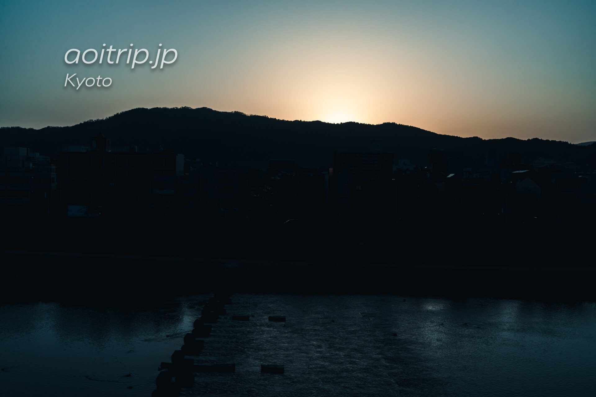 リッツ京都から望む鴨川と朝日