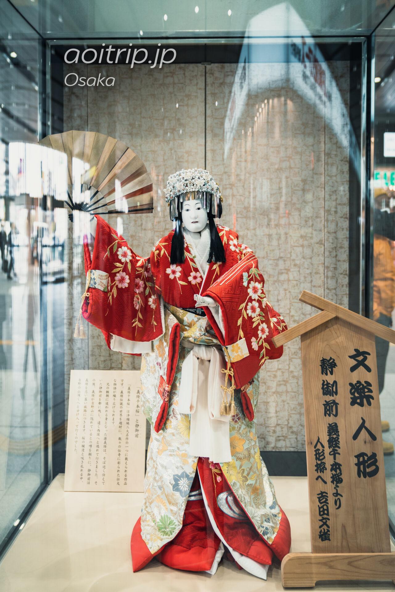 JR大阪駅の静御前 文楽人形