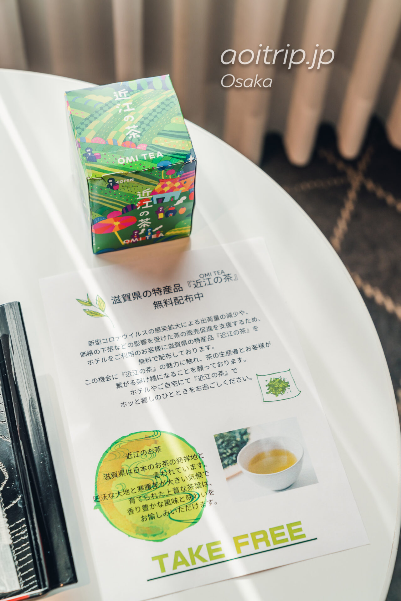 コートヤード バイ マリオット新大阪ステーション チタンエリート会員のウェルカムドリンク 近江の茶