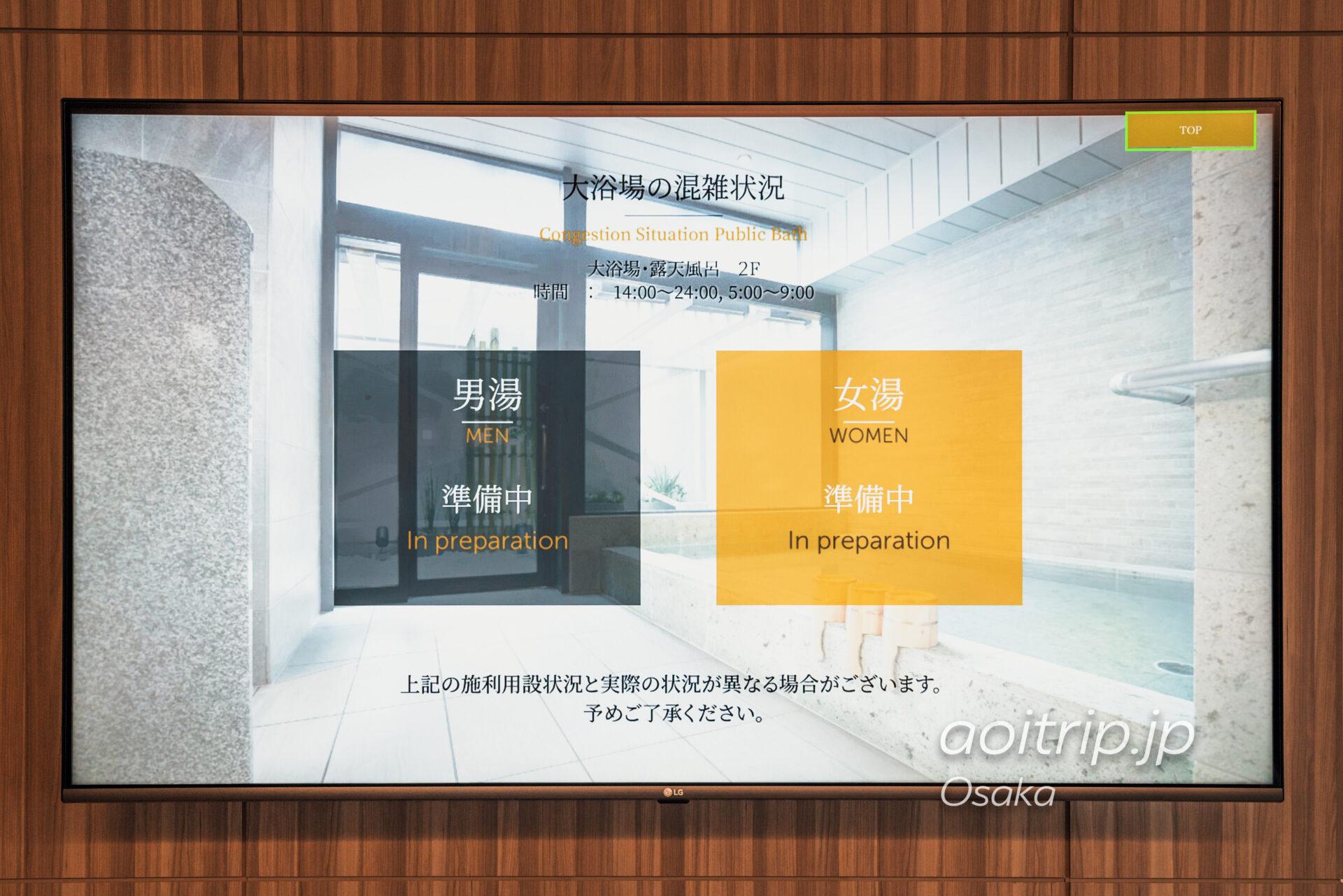 コートヤード バイ マリオット大阪本町|Courtyard Osaka Honmachi 露天付き大浴場