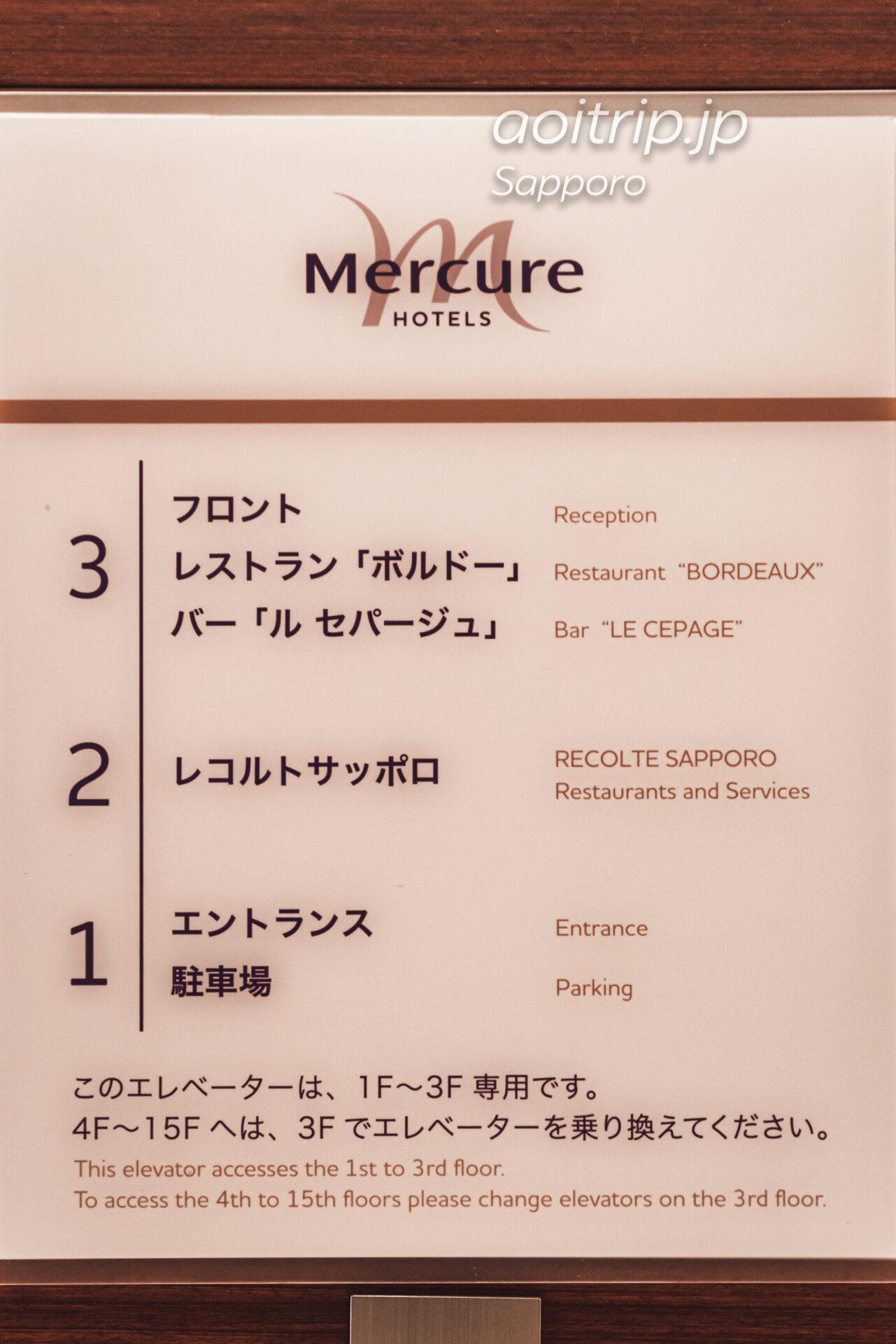 メルキュールホテル札幌 宿泊記 Mercure Sapporo フロアガイド