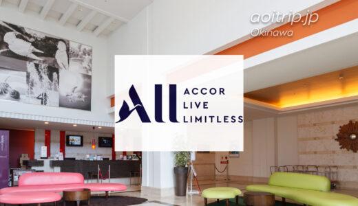 日本のアコーホテルズ系列ホテル一覧|Accor Hotels in Japan