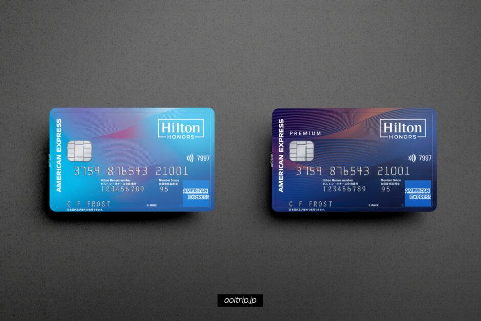 ヒルトン オナーズ アメックスカード|Hilton Honors American Express Card & ヒルトン オナーズ アメックスプレミアムカード|Hilton Honors American Express Premium Card