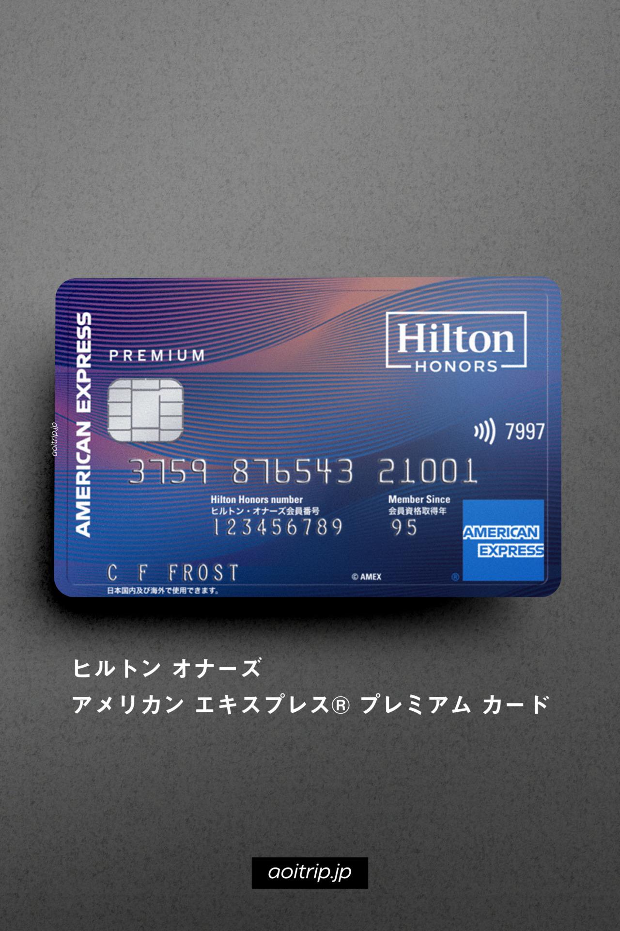 ヒルトン オナーズ アメリカン エキスプレス プレミアム カード Hilton Honors American Express Card
