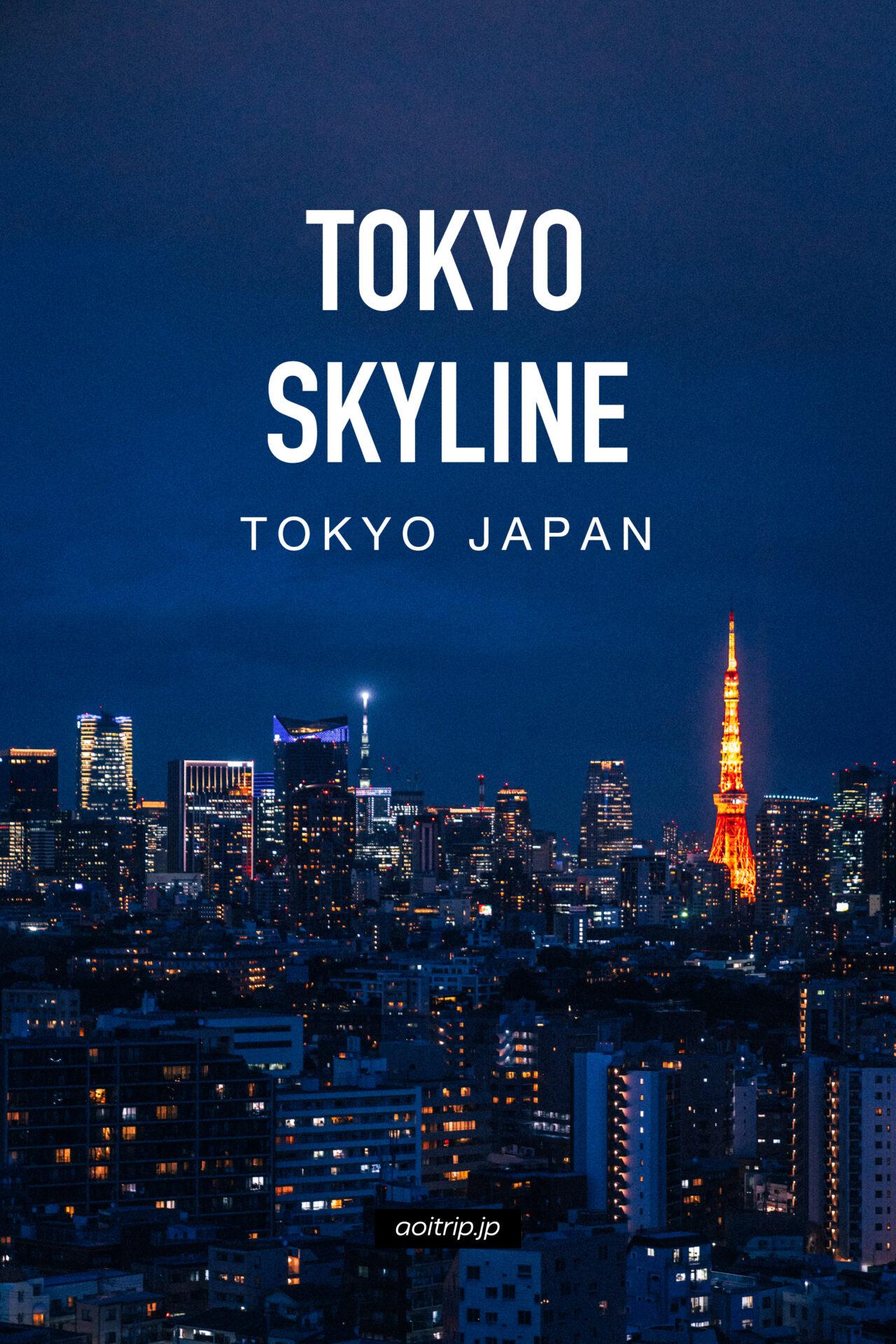 Tokyo Skyline ウェスティン東京スイートルーム客室からの眺望