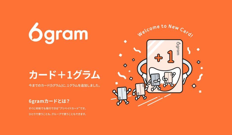 mixiのデジタルプリペイドカード 6gram(ロクグラム)