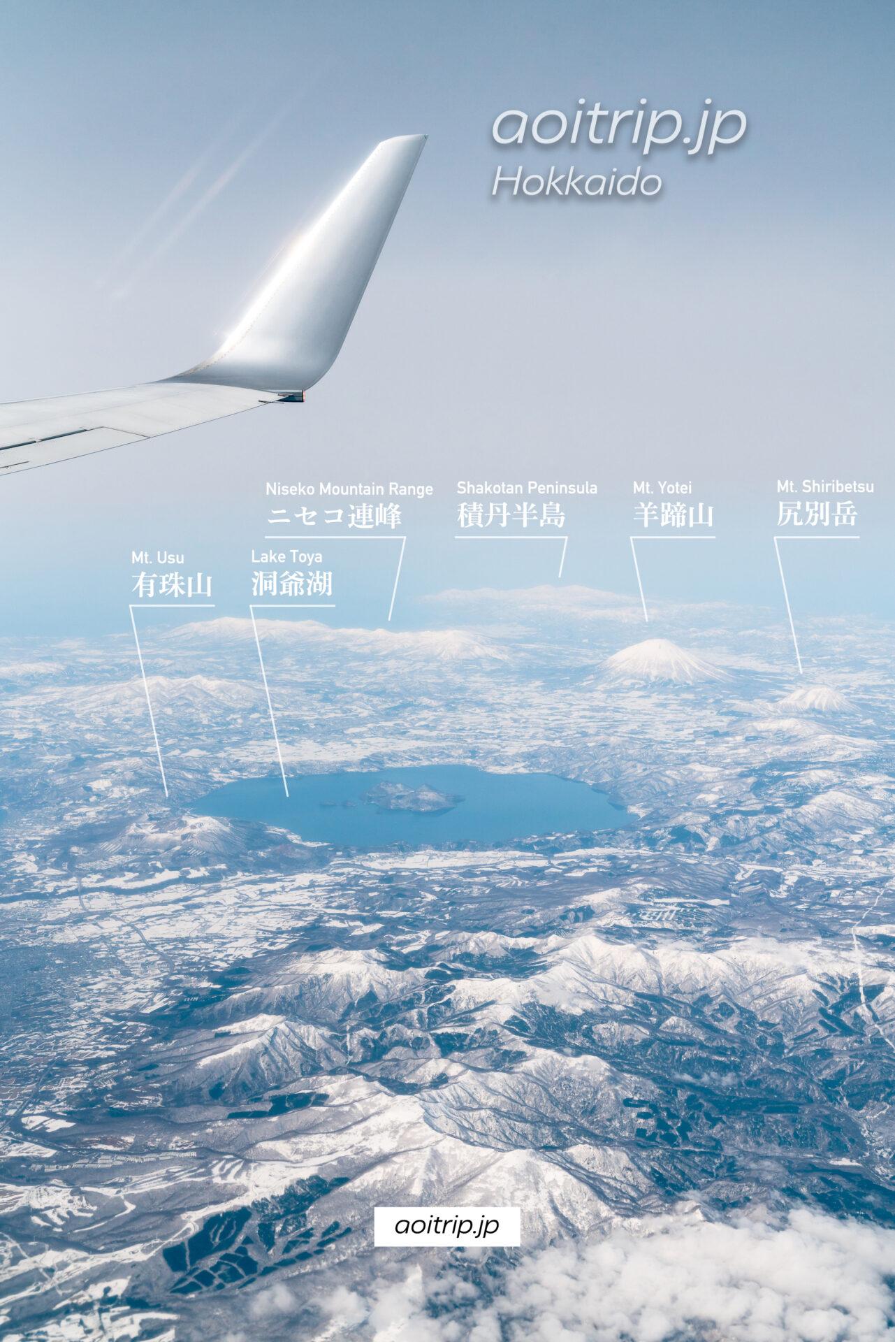 北海道の航空写真 洞爺湖と周辺の山々