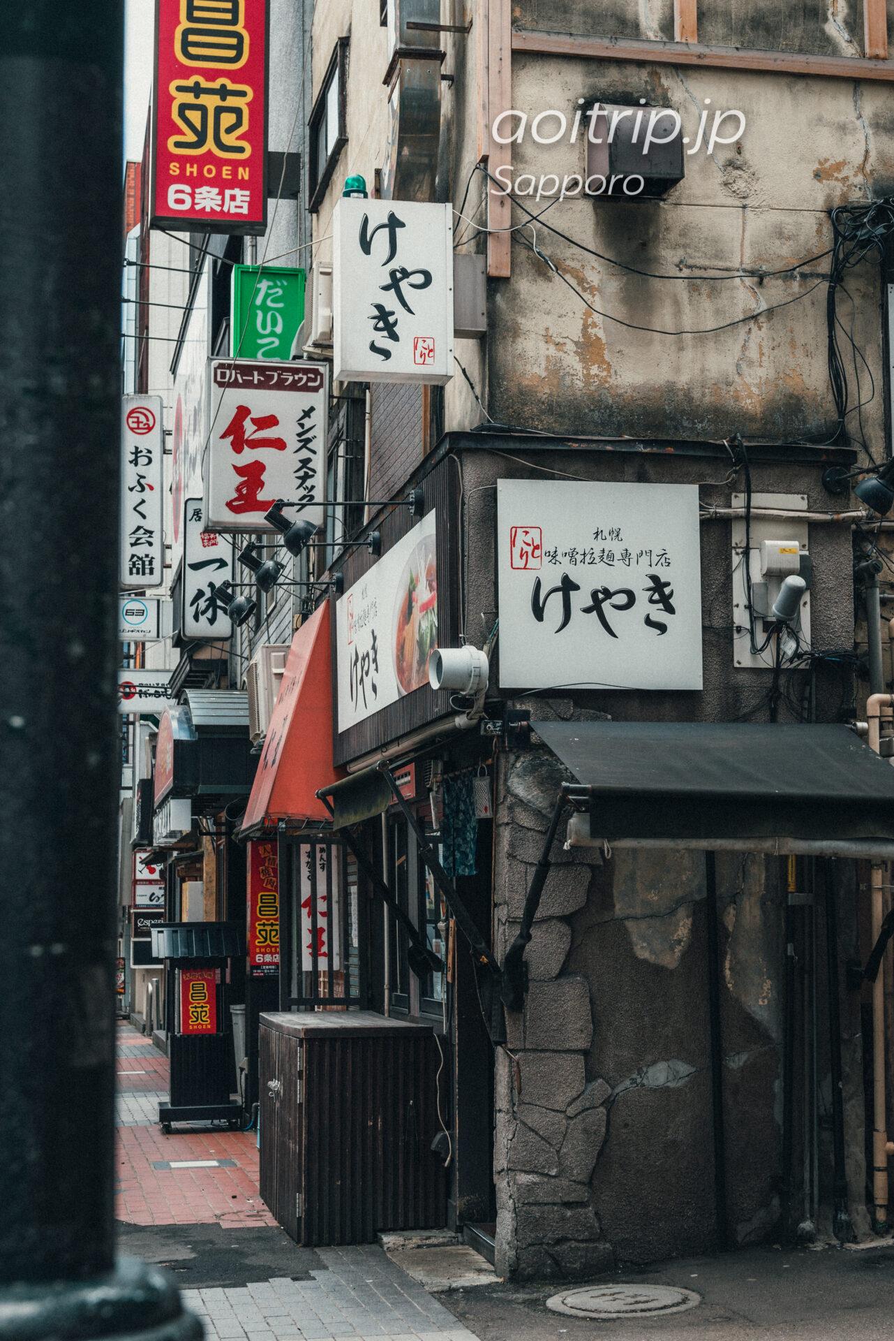 札幌味噌ラーメン にとりのけやき すすきの本店