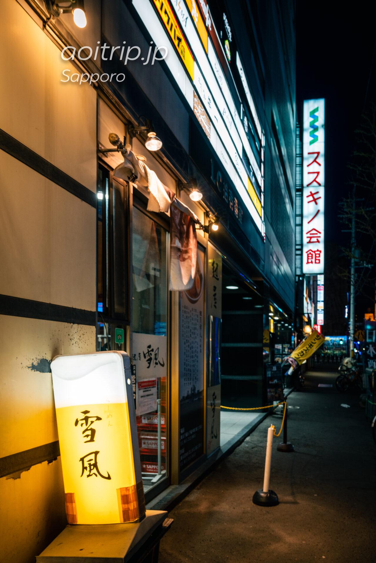 札幌 麺屋雪風のお店外観