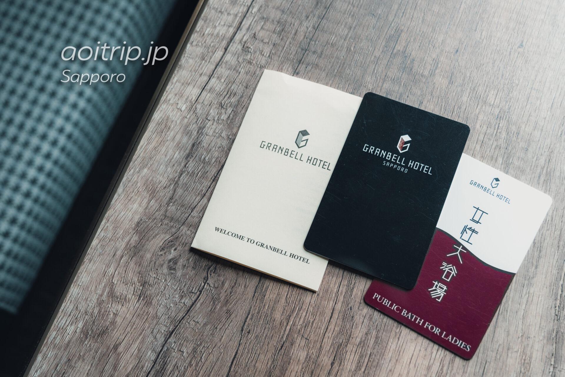 札幌グランベルホテルのカードキー