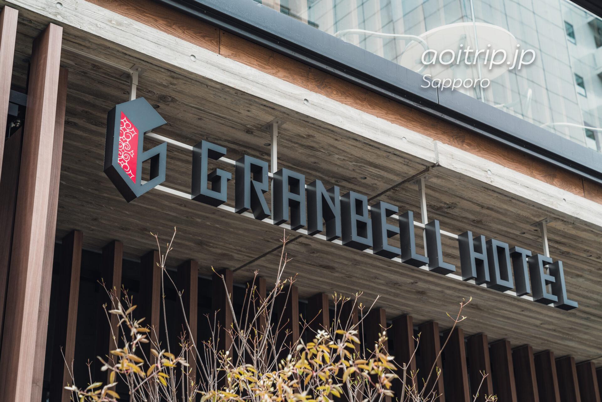 札幌グランベルホテル Sapporo Granbell Hotelのエントランス サイン
