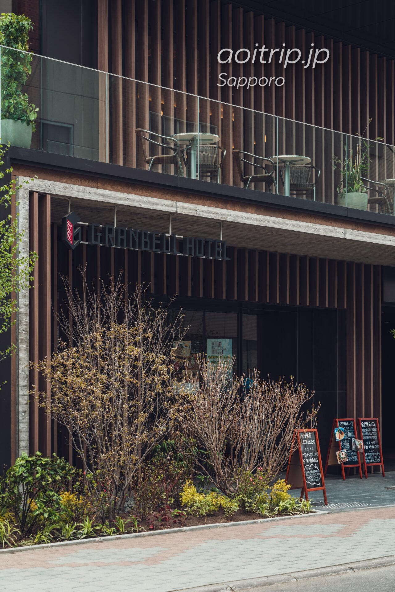 札幌グランベルホテル Sapporo Granbell Hotelのエントランス