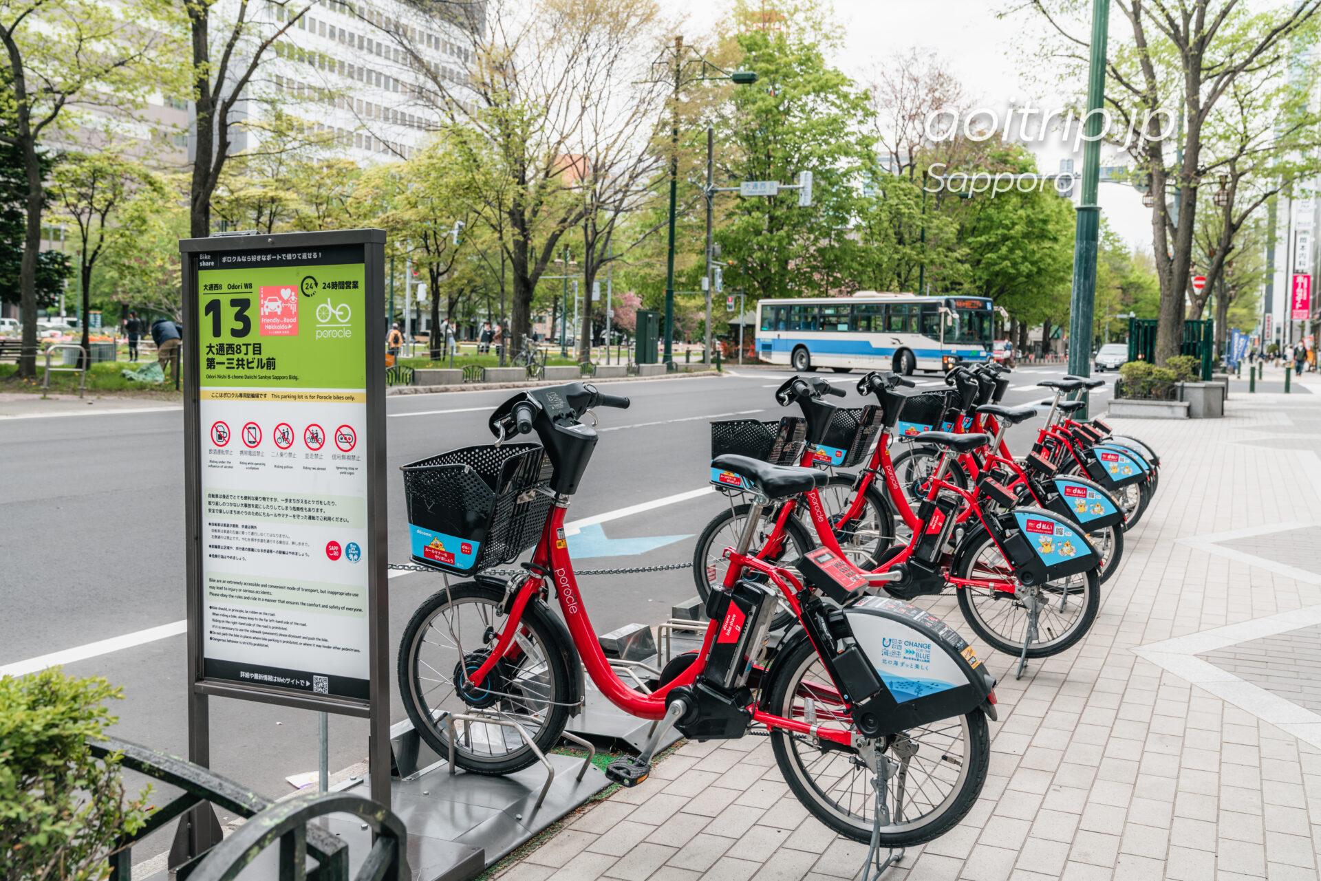 札幌のシェアサイクル「ポロクル」のポロクルポート