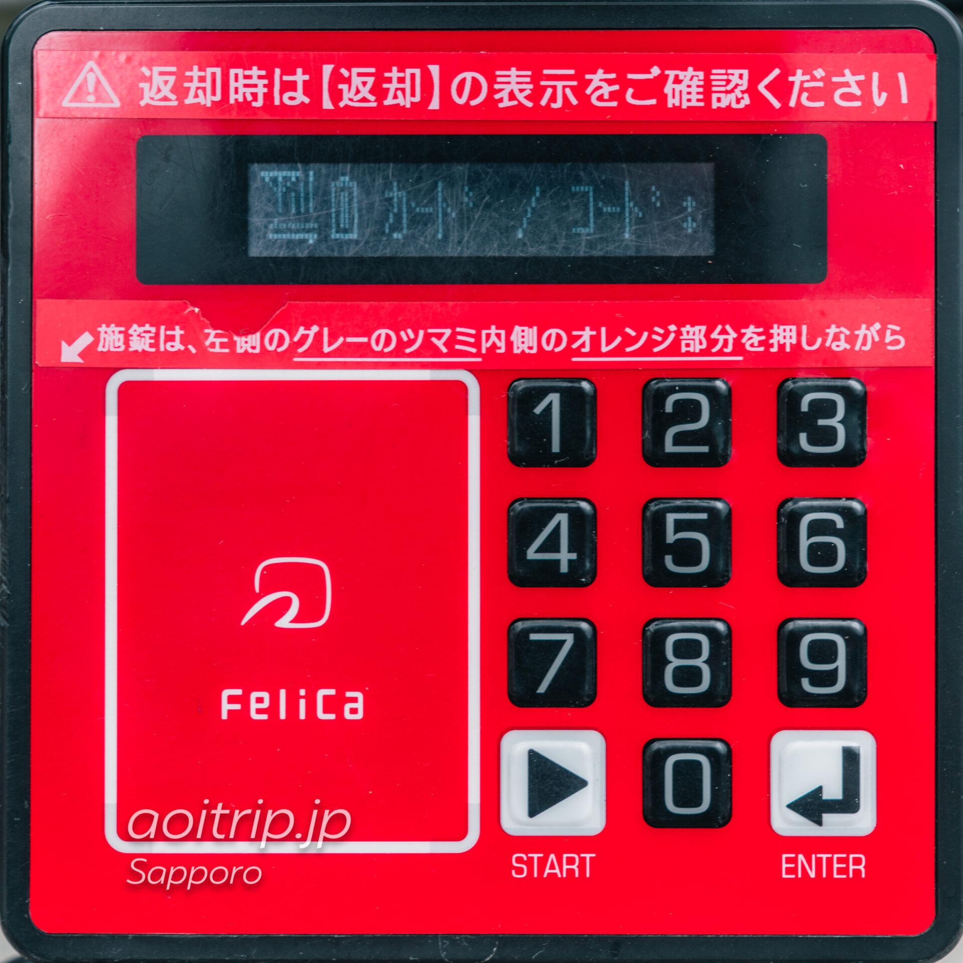 ポロクルの借り方・レンタル方法 ポロクルの借り方・レンタル方法 ポロクルの借り方・レンタル方法 解錠して借りる