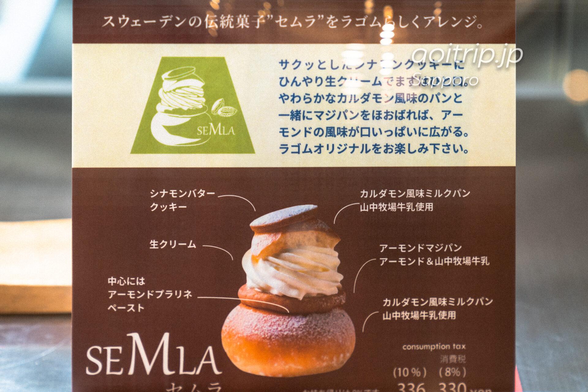 フェアフィールド札幌のアフタヌーンティー スウェーデンの伝統菓子セムラ(Semla)