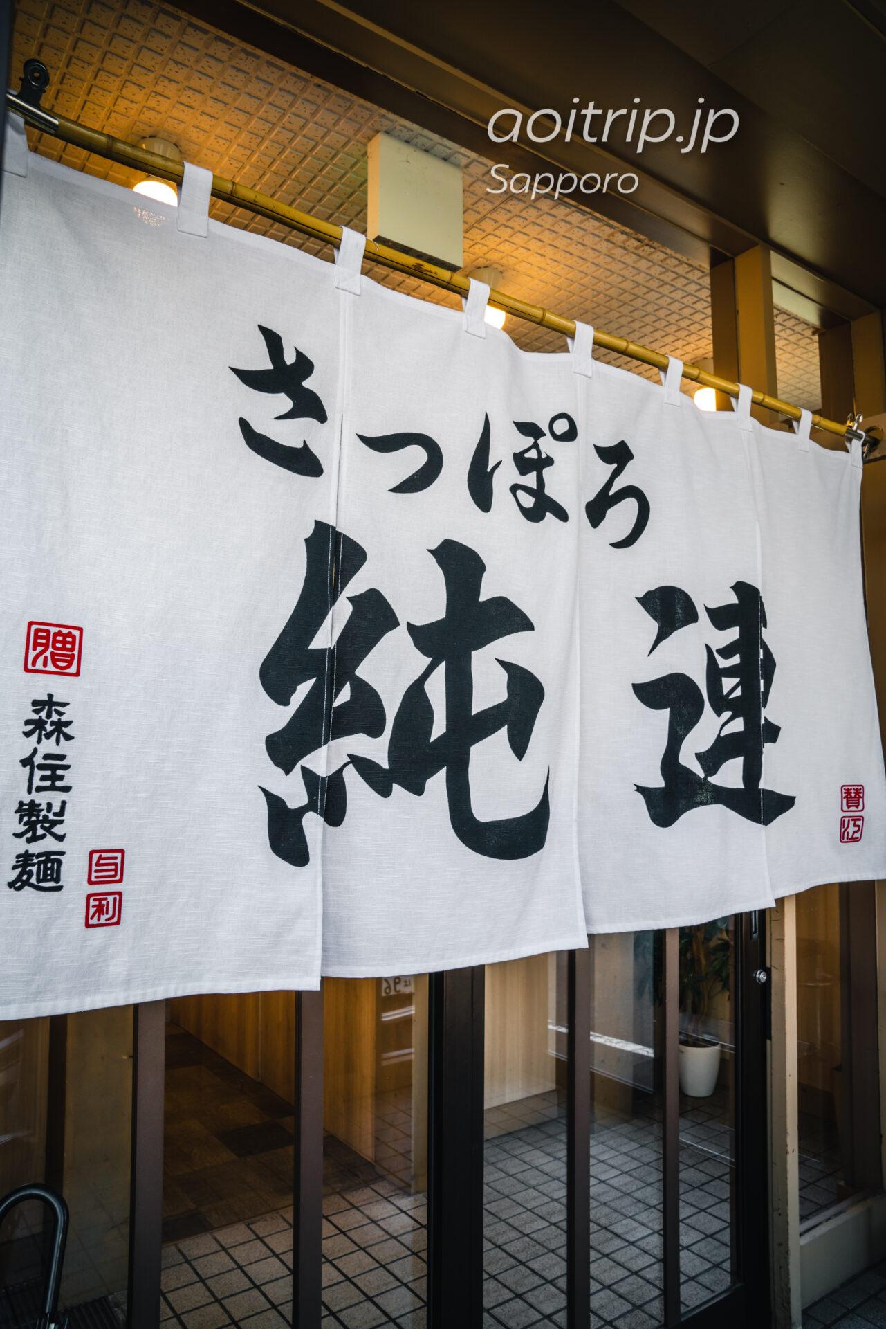 さっぽろ純蓮 札幌本店