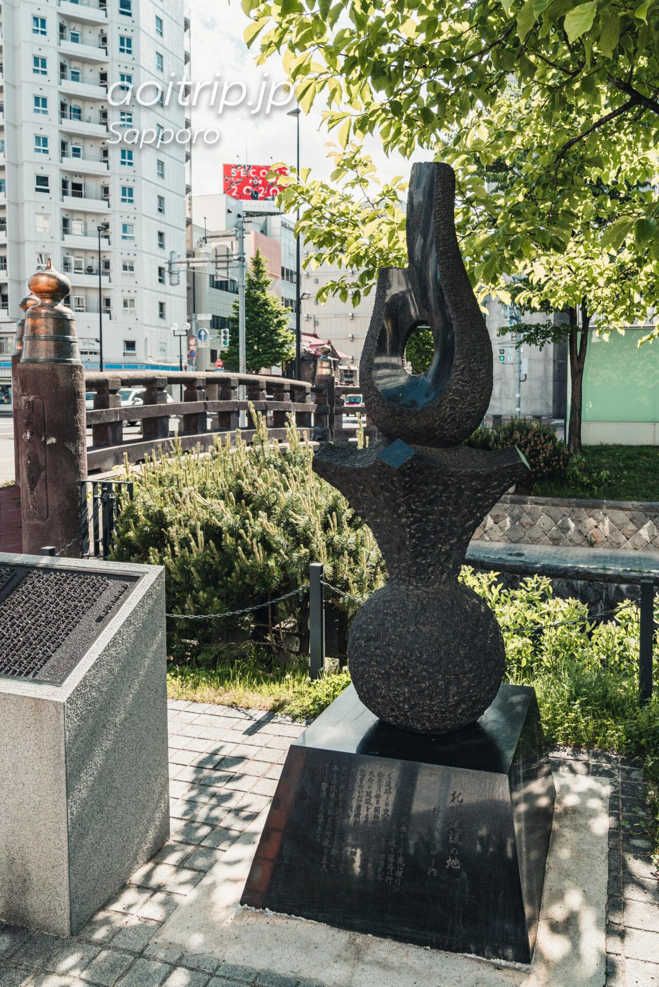 札幌建設の地