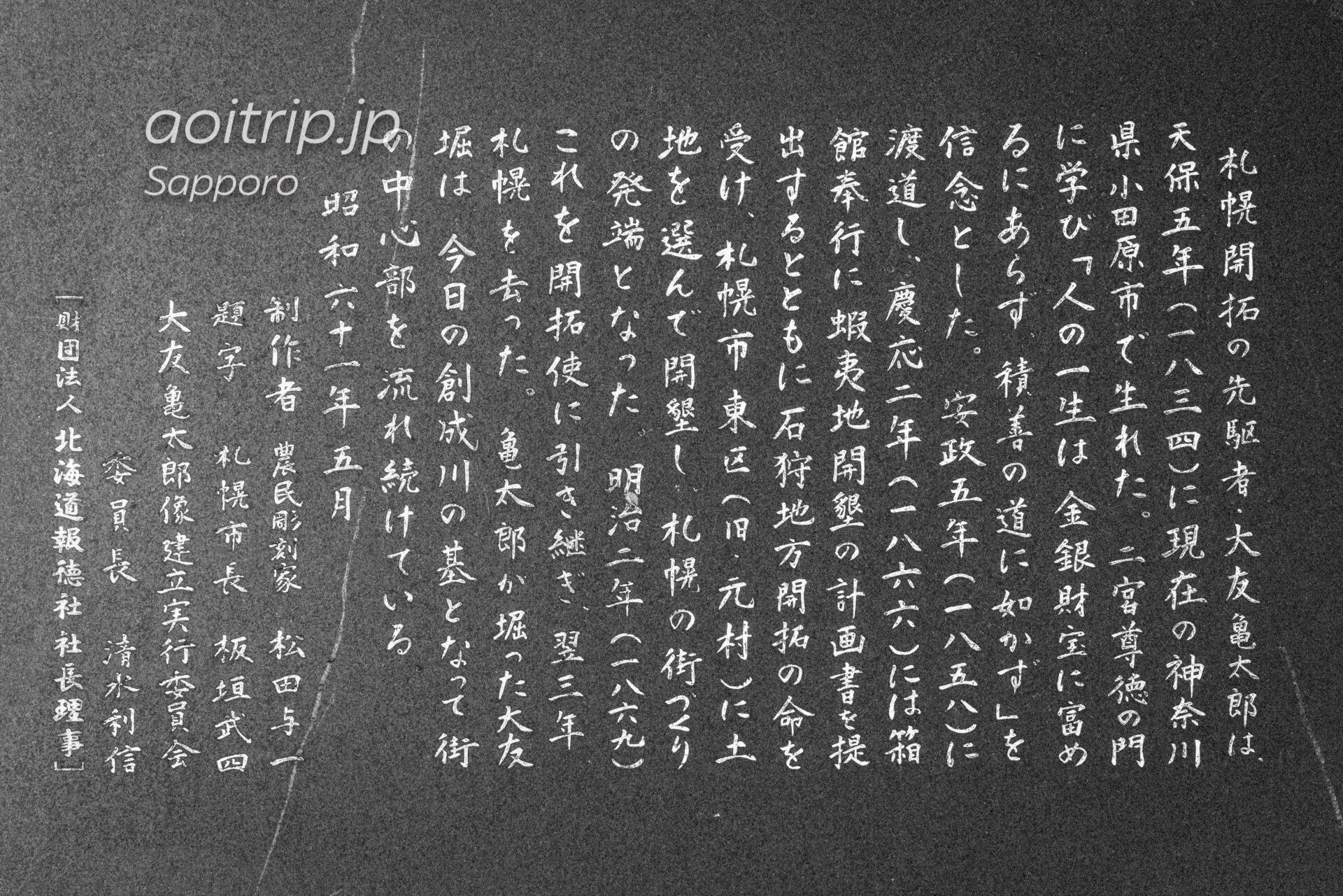 創成川公園 大友亀太郎の像