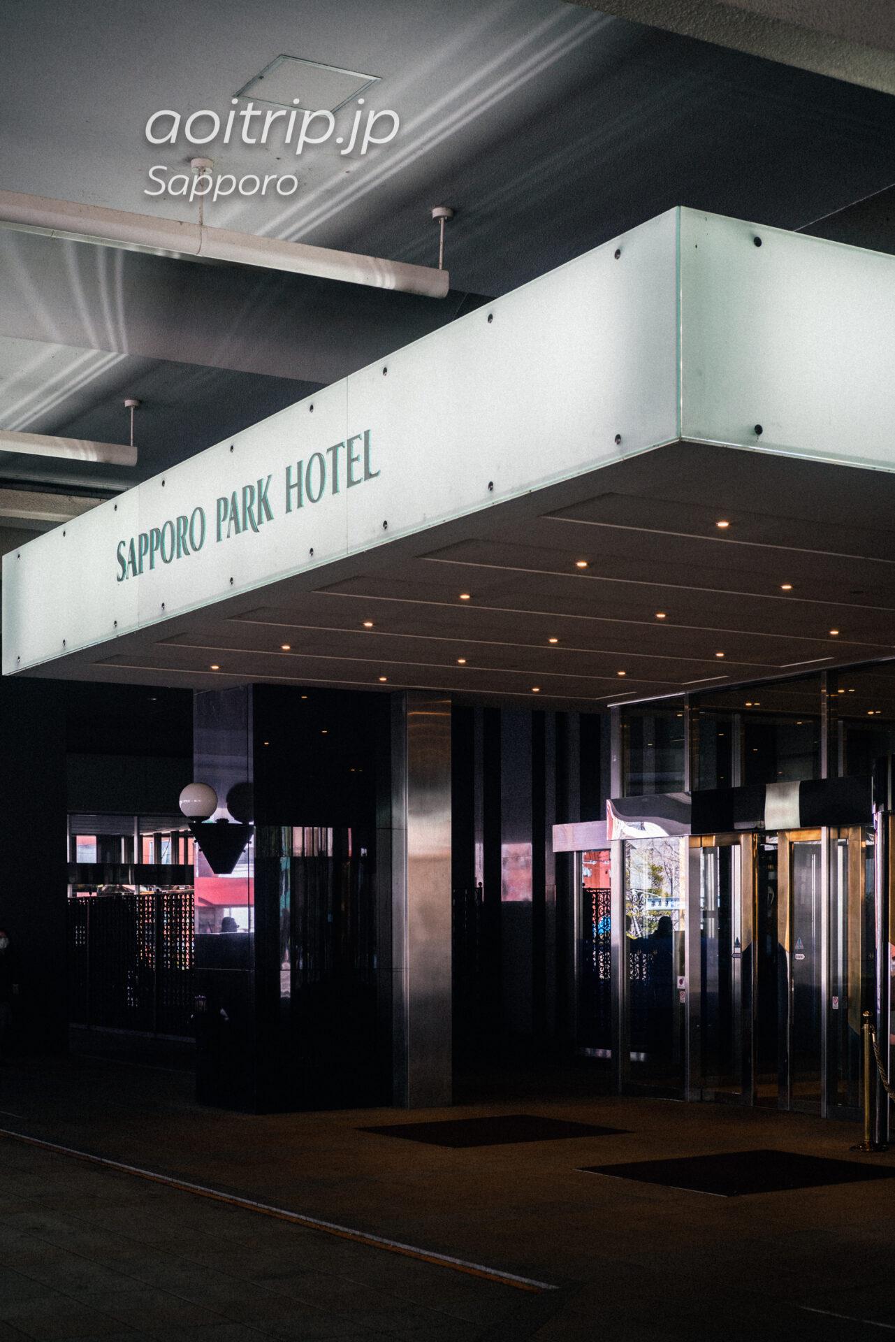札幌パークホテルのエントランス