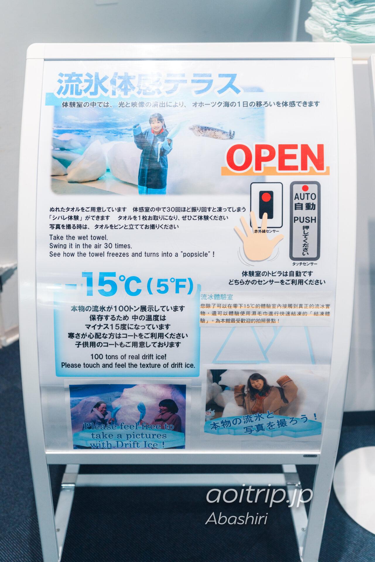 網走のオホーツク流氷館 Okhotsk Ryu-hyo Museum 流氷体感テラス Drift Ice Experience Room -15℃