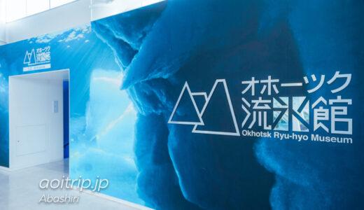 オホーツク流氷館 Okhotsk Ryu-hyo Museum