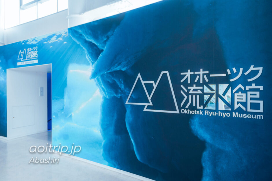 網走のオホーツク流氷館 Okhotsk Ryu-hyo Museum