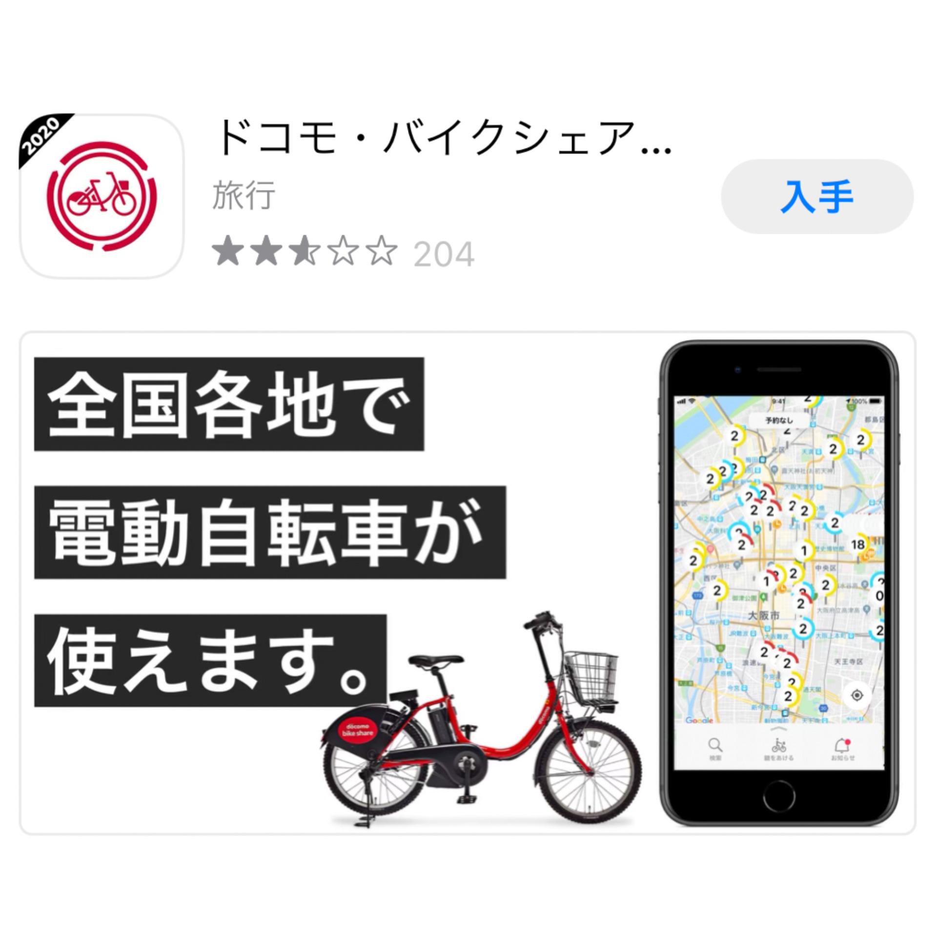ポロクルの借り方・レンタル方法 ドコモ・バイクシェアアプリ