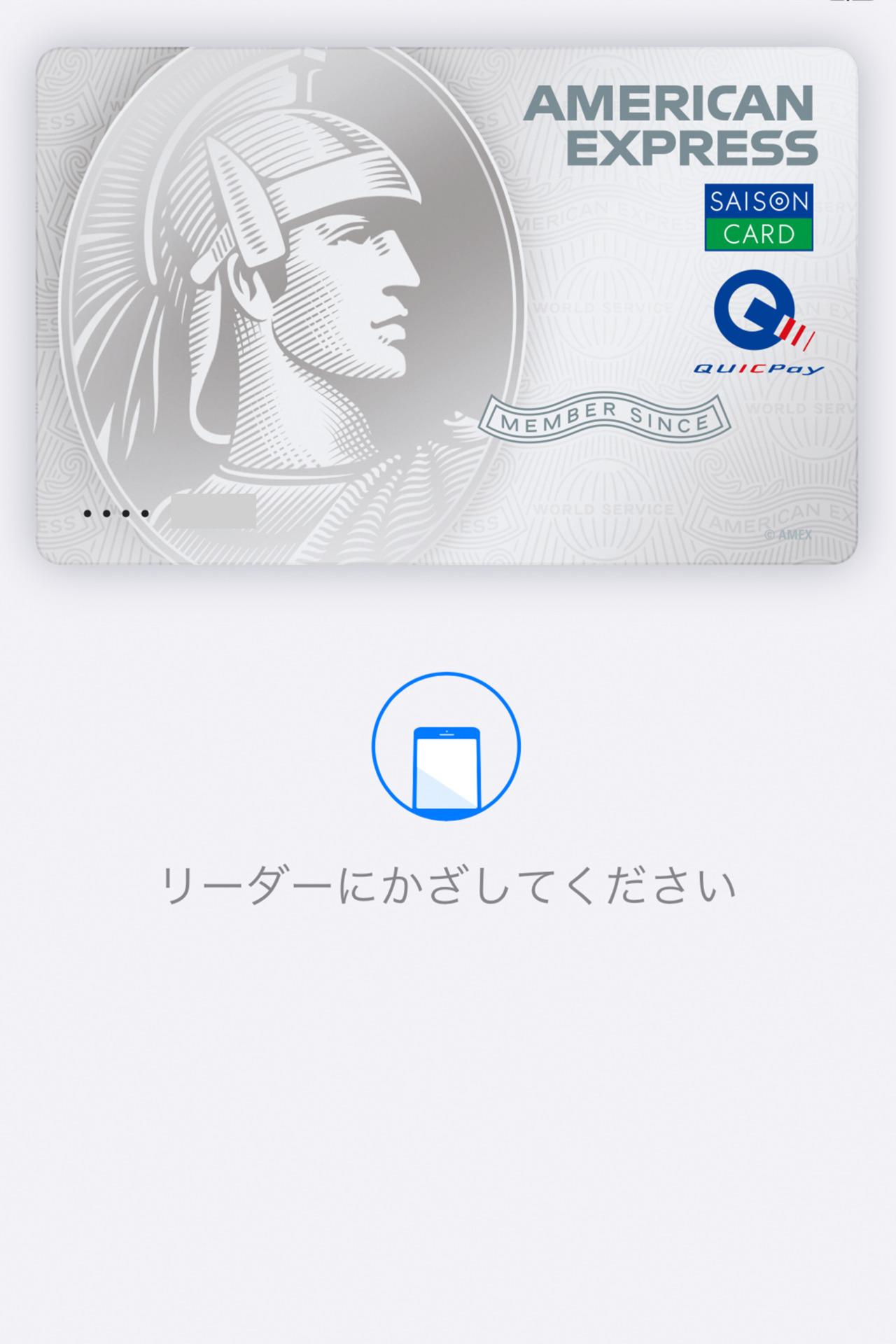セゾンパールアメックスカード Digital(ナンバーレス)QUICPay決済