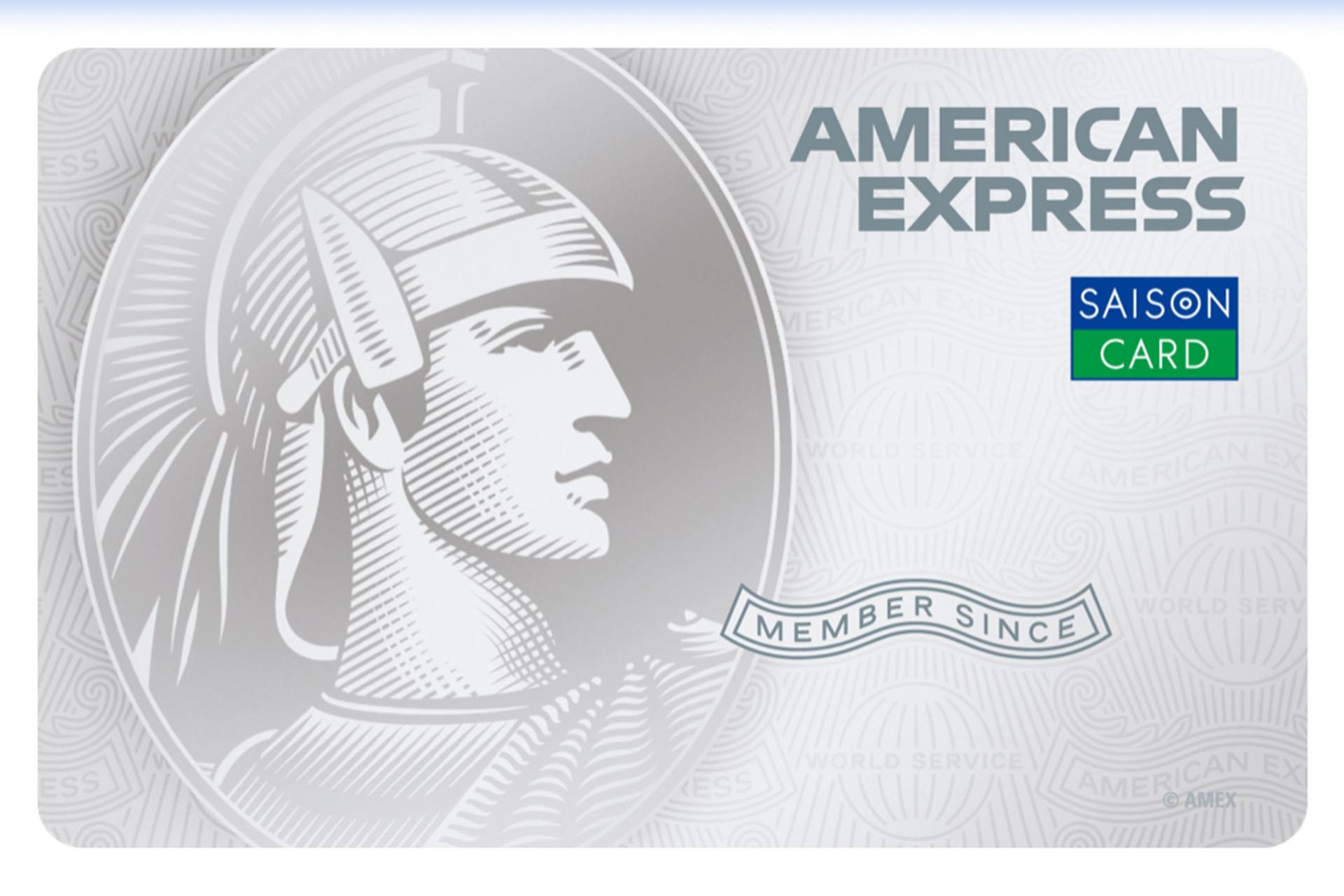 セゾンパールアメックスカード Digital(ナンバーレス)