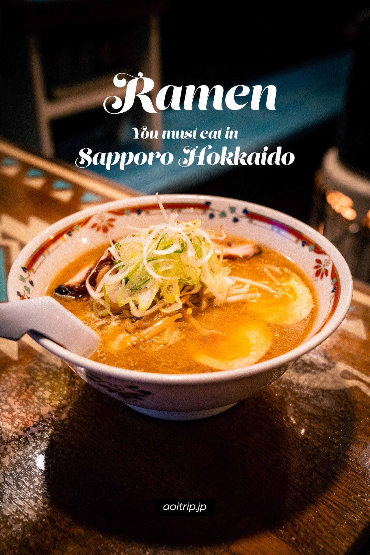 札幌旅行で食べたラーメン Ramen Noodles you must eat in Sapporo