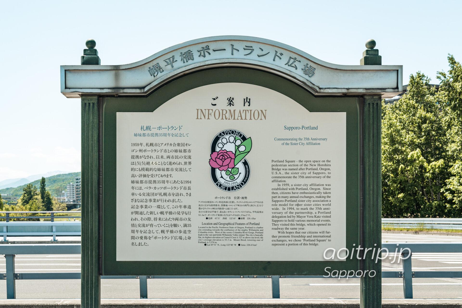 幌平橋ポートランド広場