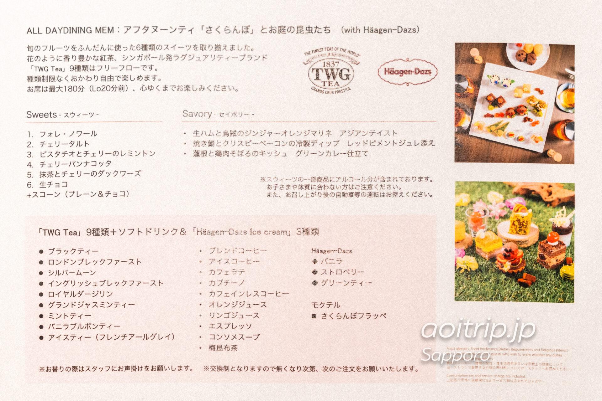 ANAクラウンプラザホテル札幌のアフタヌーンティー メニューと内容