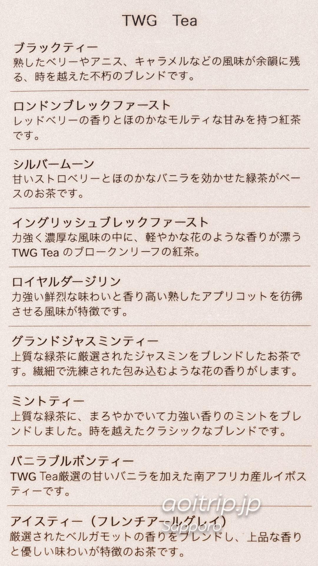 ANAクラウンプラザホテル札幌のアフタヌーンティー ドリンクメニューと内容