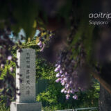 札幌の始まりの地 豊平橋に佇む志村鉄一と吉田茂八の碑