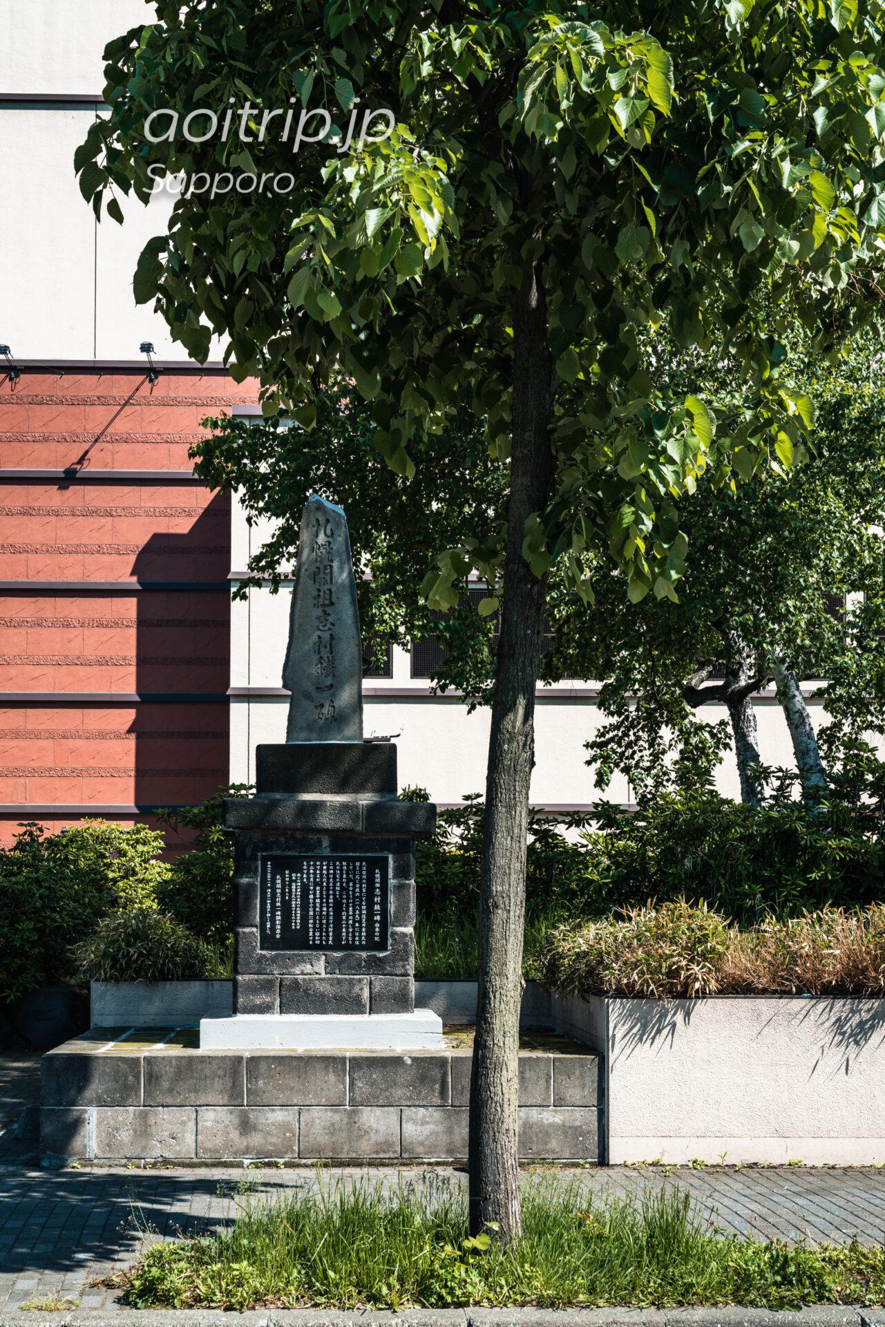 札幌開祖 志村鐡一碑 Tetsuichi Shimura