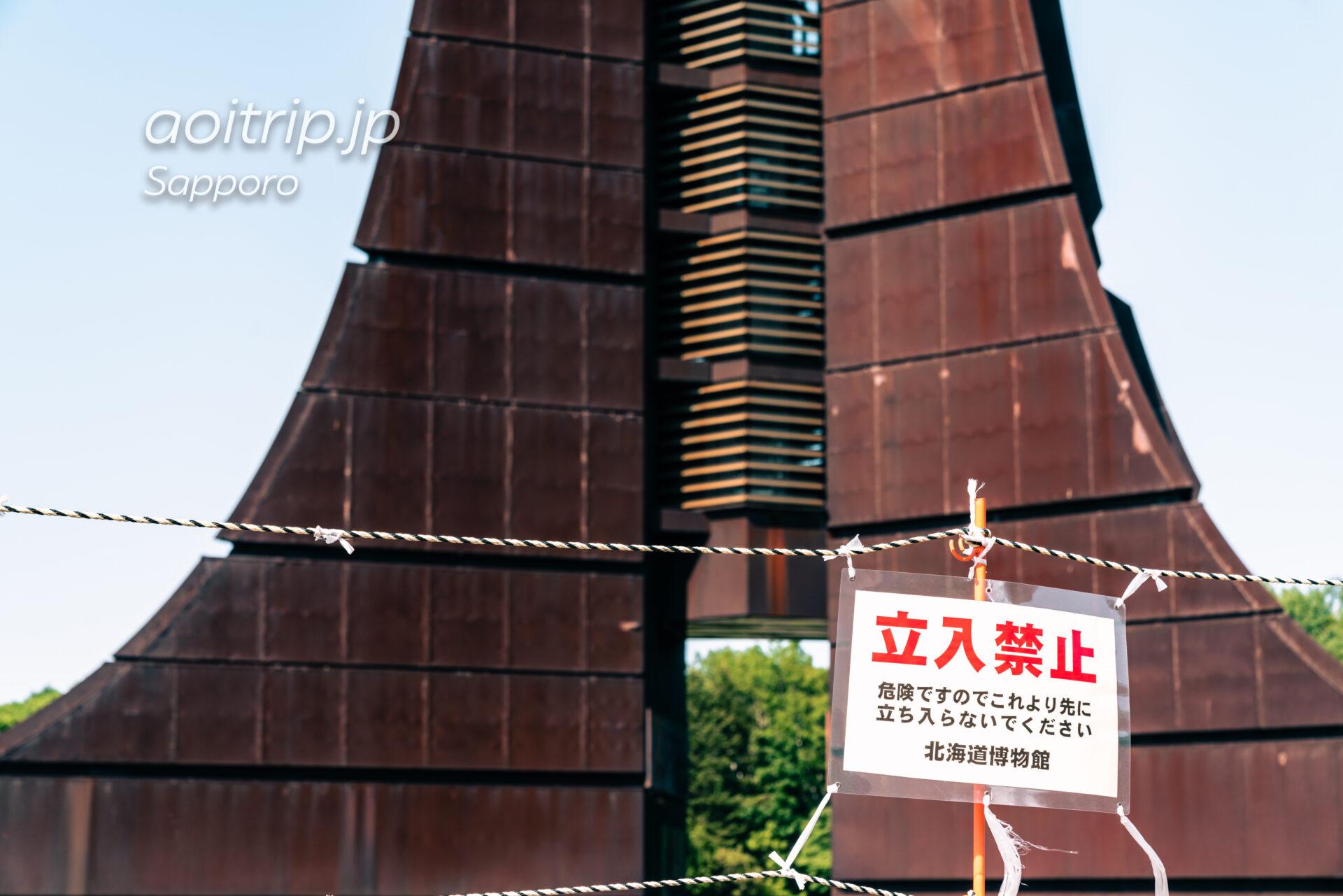 北海道百年記念塔 Centennial Memorial Tower 立入禁止