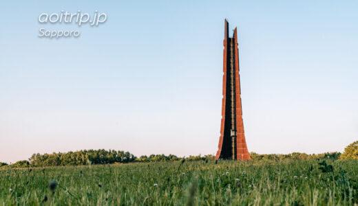 解体か、維持か。北海道百年記念塔 Hokkaido Centennial Memorial Tower