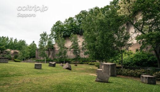 石山緑地 札幌軟石の石切場に彫刻アートが溶けこむ公園 Ishiyama Ryokuchi, Sapporo