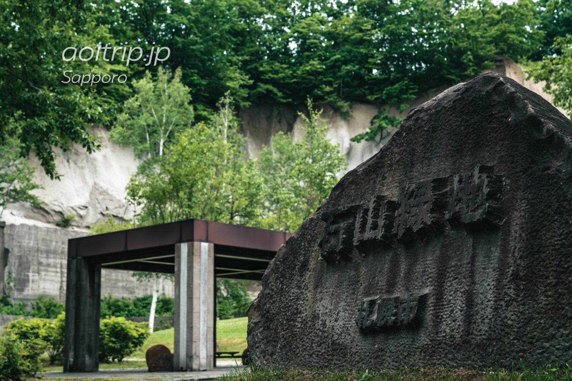 石山緑地 札幌軟石の採掘跡に彫刻アートが溶けこむ公園