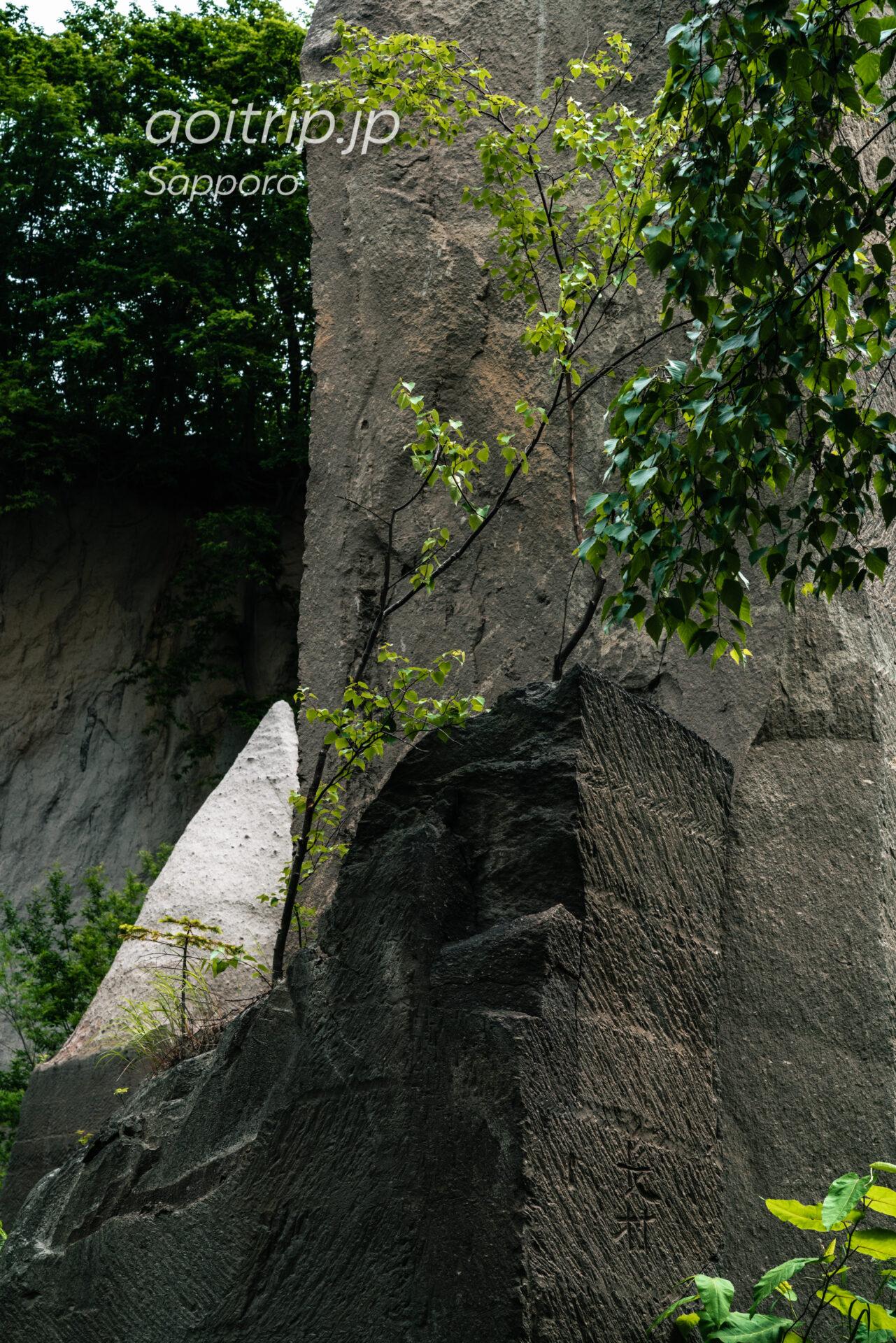 石山緑地 職人さんが残した名前「長村」