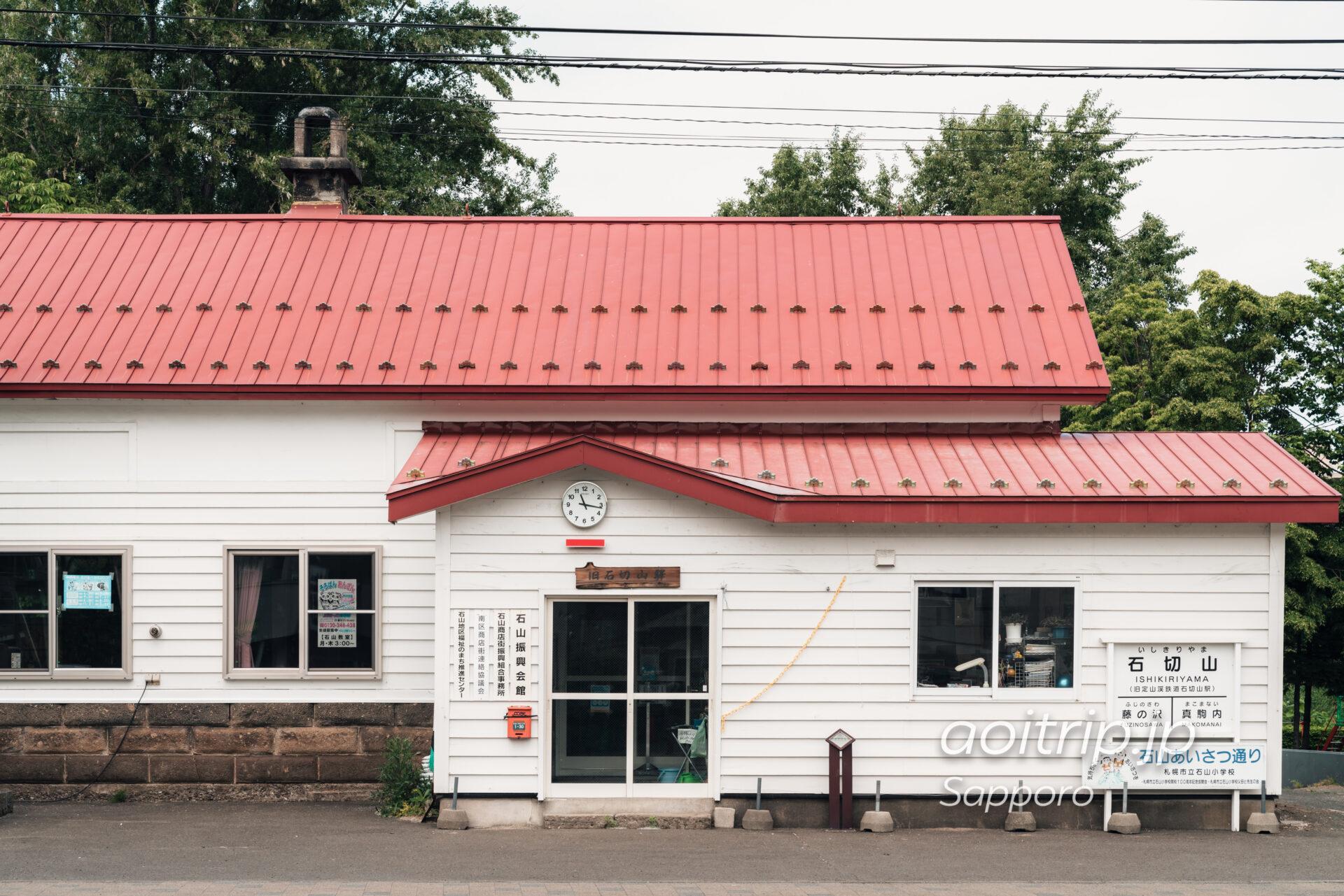 旧定山渓鉄道の旧石切山駅