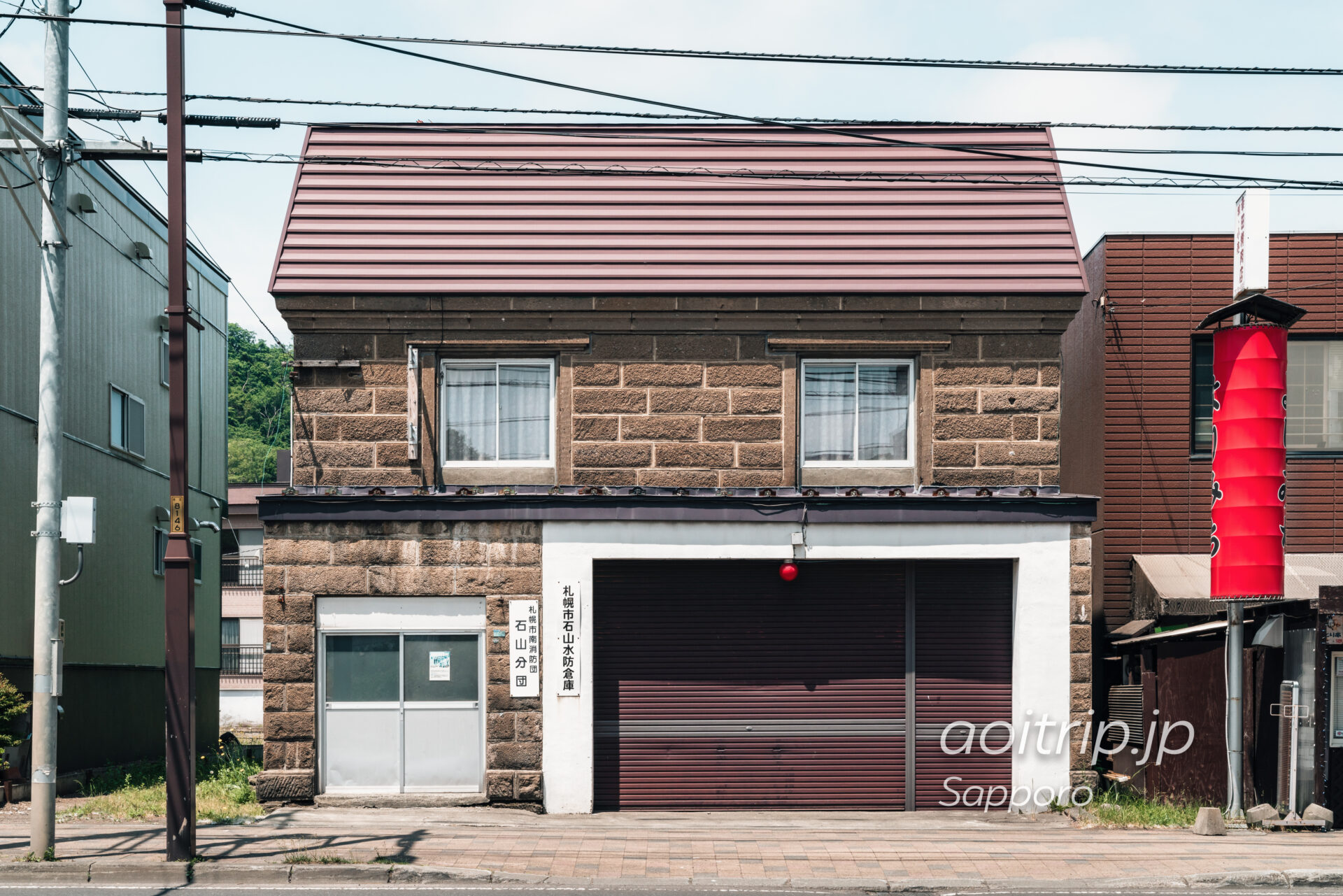 札幌市南区 石山消防倉庫の札幌軟石の外壁
