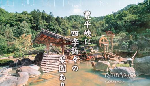 豊平峡温泉 源泉100%かけ流しの露天風呂と本格インドカレー Hoheikyo Onsen, Sapporo